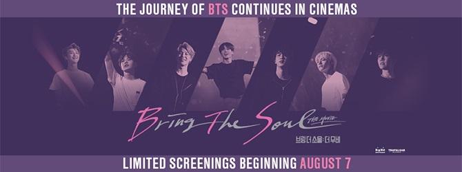 Bring The Soul The Movie Forum Cinemas