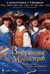 Musketieru atgriešanās