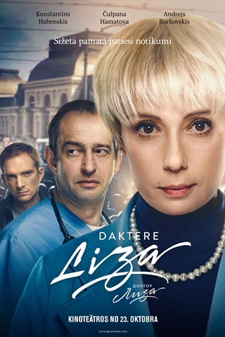 Доктор Лиза