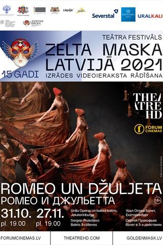 Золотая Маска в кино: Ромео и Джульетта