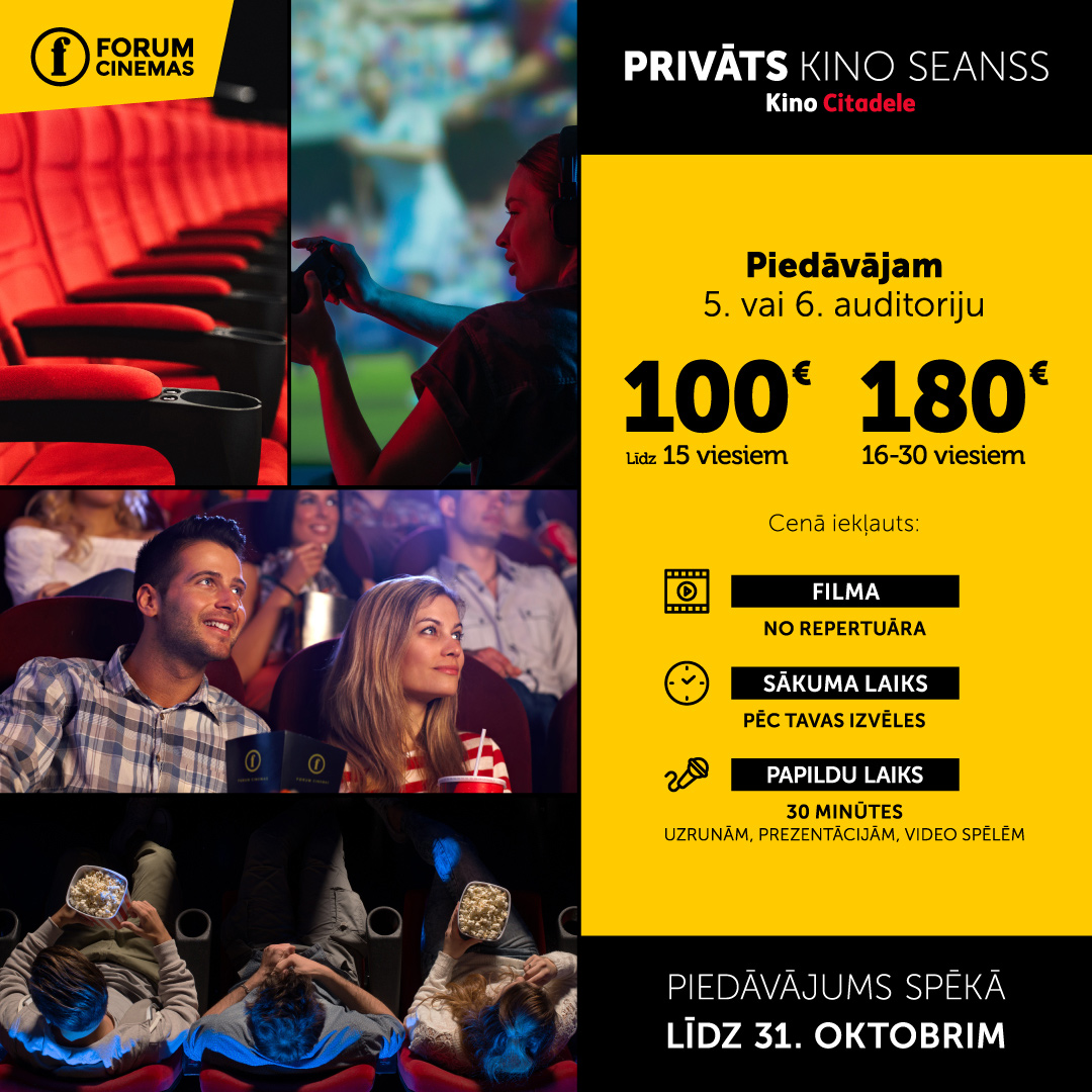 Privāts kino seanss
