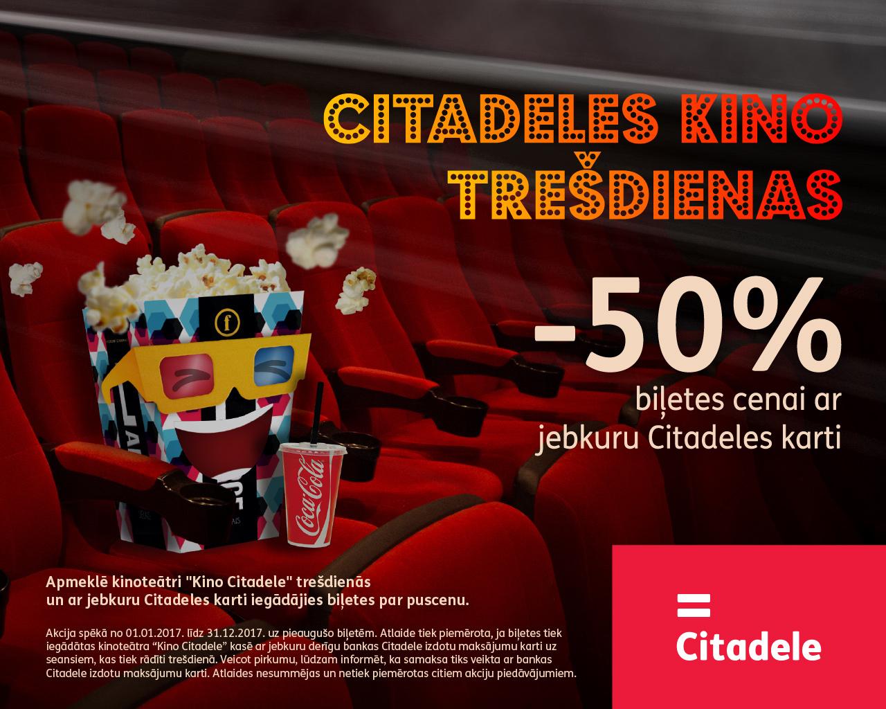 Кино от Citadele по средам